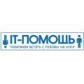 Компания АйТи-Помощь отзывы
