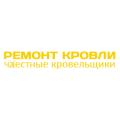 Ремонтируем кровлю.ру отзывы