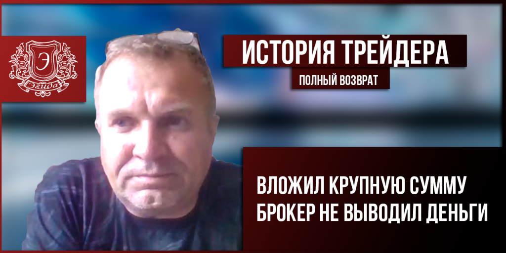 ЮК ЭГИДА (charge-backer.ru) - Видео отзыв Клиента