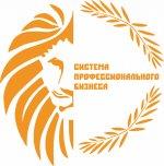 Система Профессионального Бизнеса Краснодар отзывы