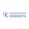 «Стоматология Комфорта» отзывы