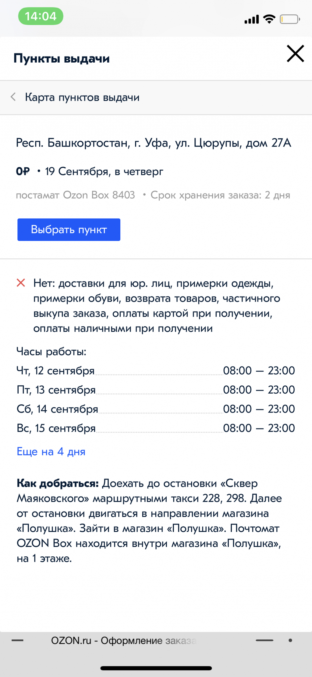 OZON.ru - Отвратительная служба доставки