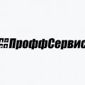 ПроффСервис proff-servise.ru отзывы