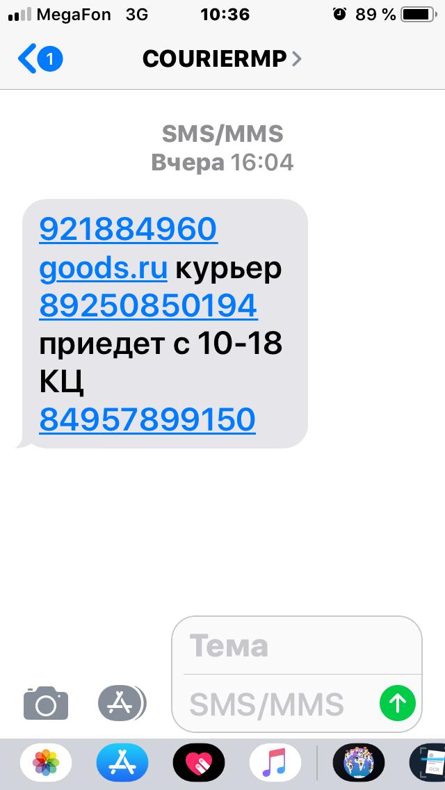 Goods маркетплейс - Отвратительный сервис.