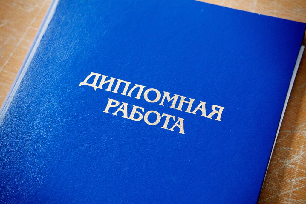 Diplomwork - приличная фирма