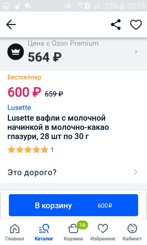 OZON.ru - Обман покупателей