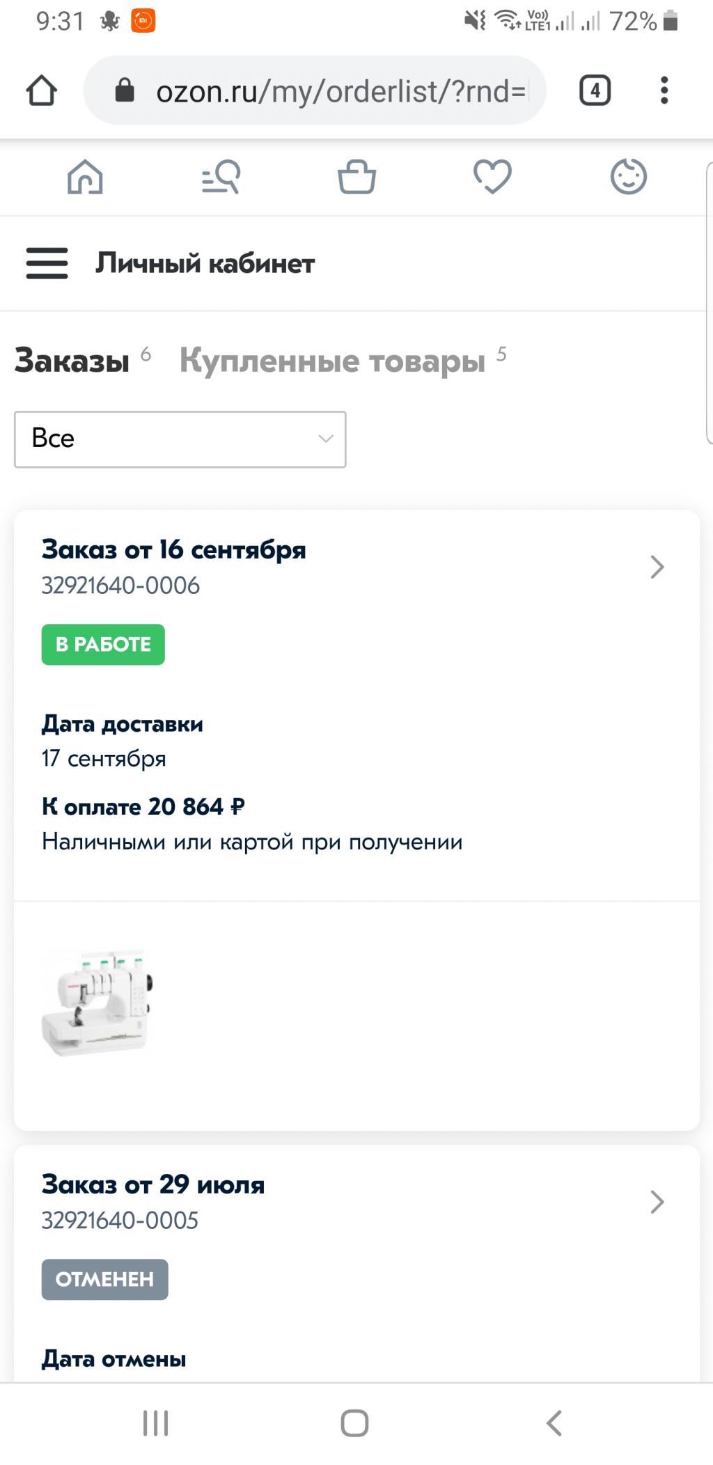 OZON.ru - Вытирают снова и снова ноги о нас, покупатели!