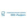 Стоматология «РосДент» отзывы