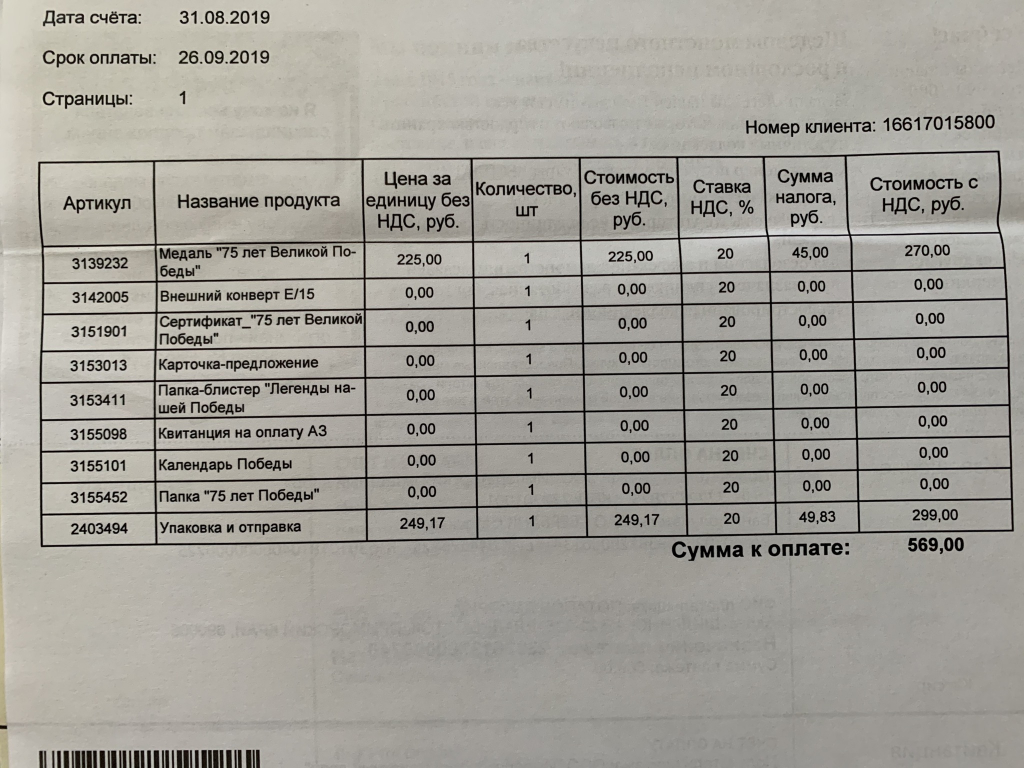 ООО «Императорский монетный двор» - Бесплатно!
