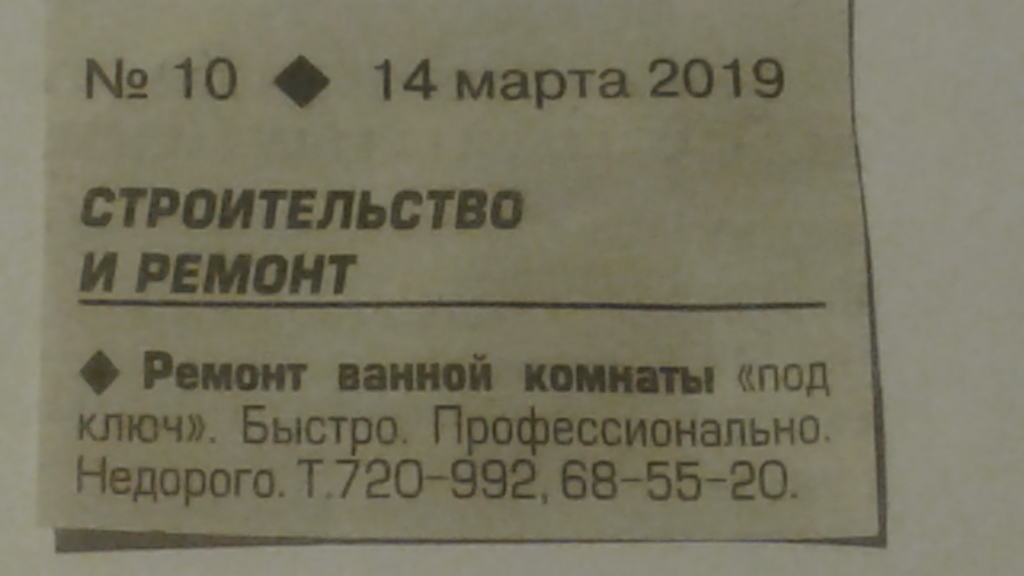 Ремонт квартир - мошенник и воровка на доверии винокур ефим шлемовна