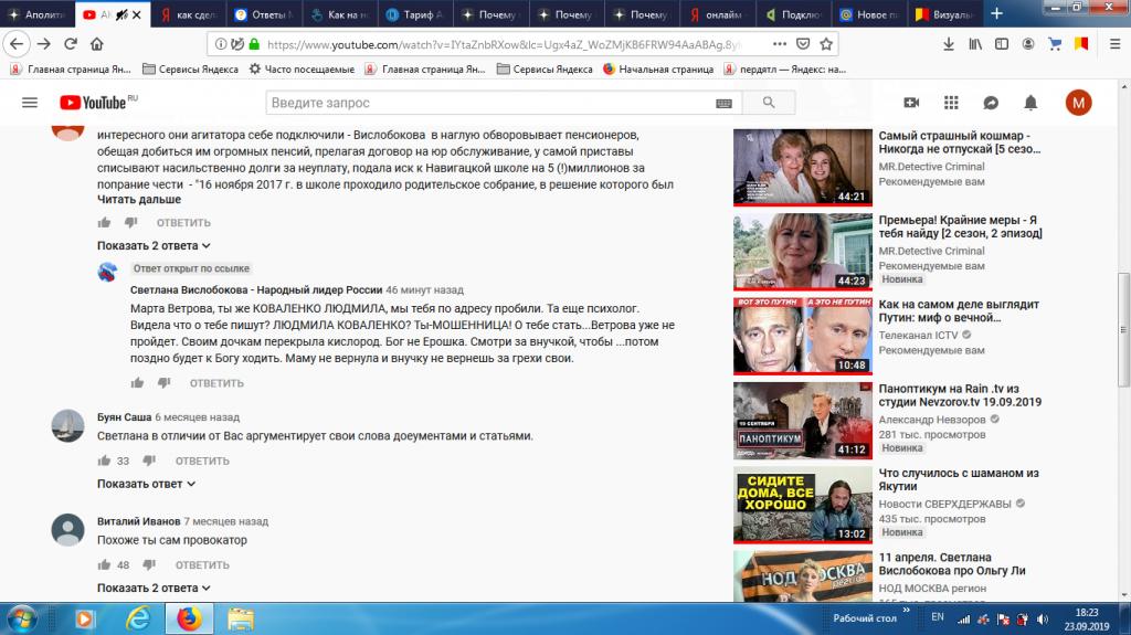 Вислобокова Светлана Леонидовна юрист - получила угрозы от Вислобоковой... скриншот в наличии