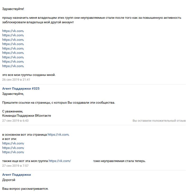 ВКонтакте - Необоснованная блокировка и беспредел службы поддержки ВК