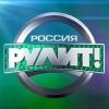 """Программа """"Россия рулит"""" отзывы"""
