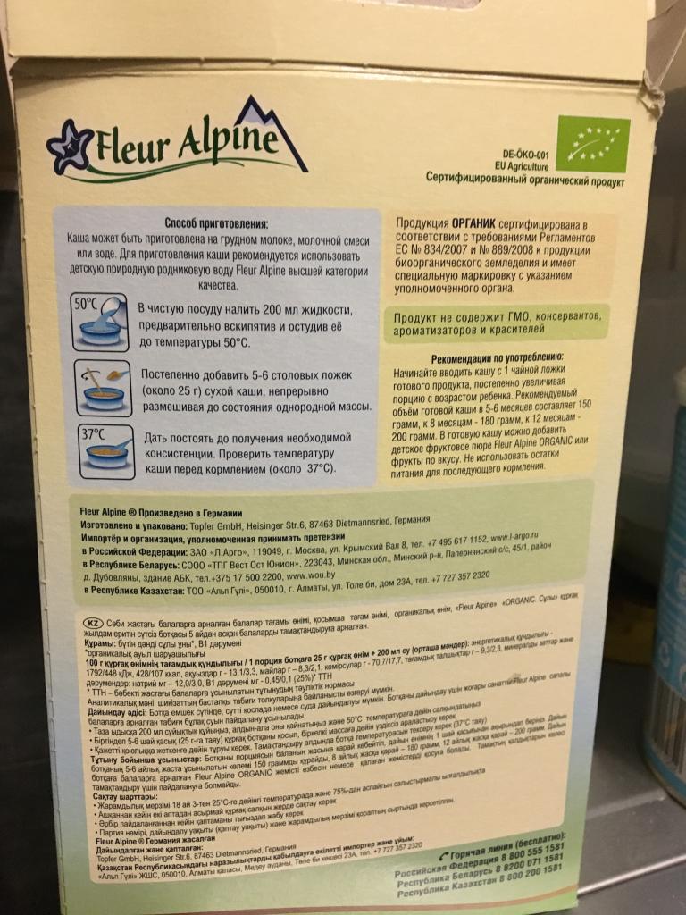 Каши безмолочные Fleur Alpine - Каши без добавок Fleur Alpine