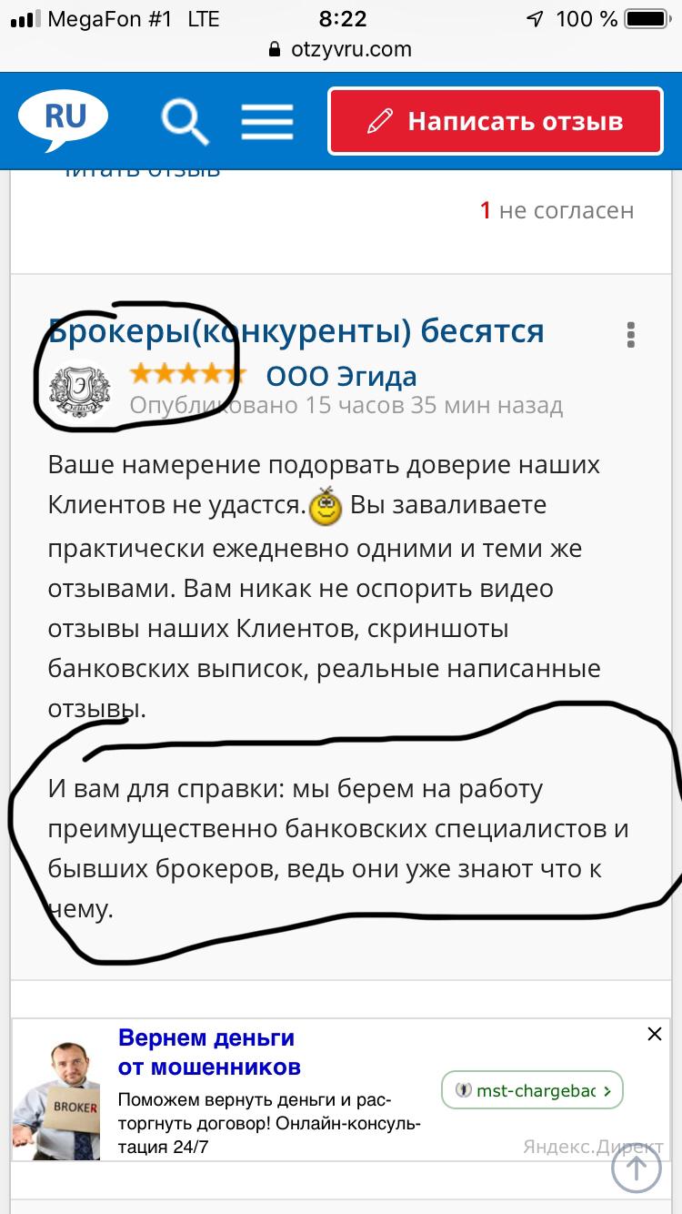 ЮК ЭГИДА (charge-backer.ru) - ну как после всего этого с ними работать ?