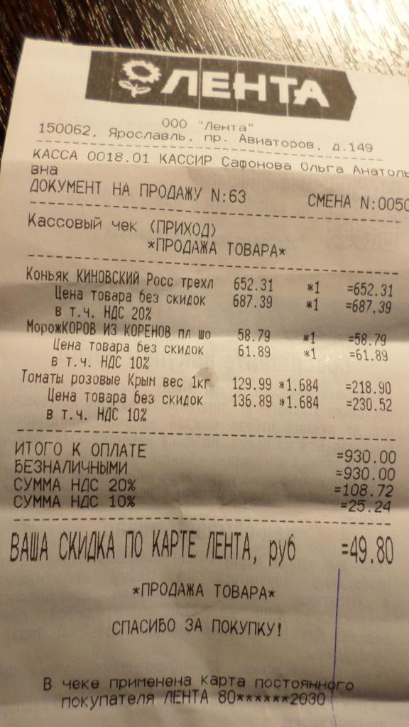 Лента гипермаркет - БУДЬТЕ БДИТЕЛЬНЫ - ЛЕНТА