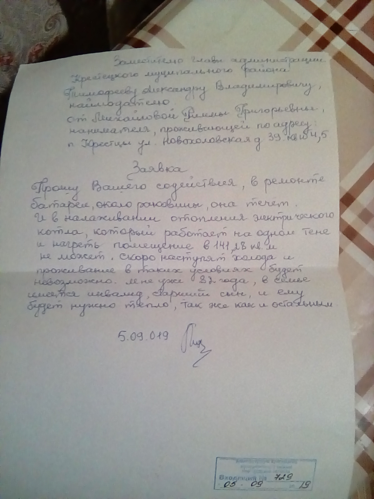Программа Мужское/Женское - ЖКХ Ремонт