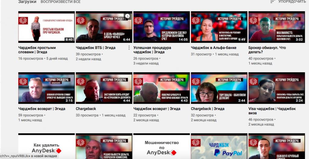 ЮК ЭГИДА (charge-backer.ru) - Рекомендуем смотреть отзывы на Ютуб канале