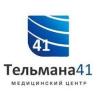 Медицинский центр «Тельмана 41» (Центр имплантологии доктора Зорина) отзывы
