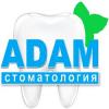 Стоматология Adam отзывы