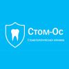 Стоматологическая клиника «Стом-Ос» отзывы