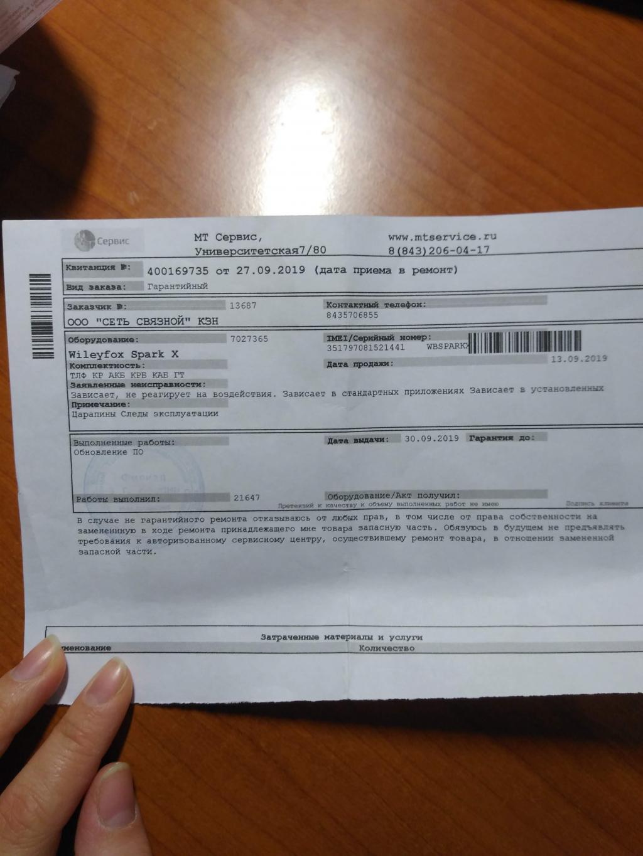 связной онлайн заявка на рассрочку телефона челябинск подать заявку на кредит в россельхозбанк онлайн заявка