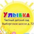 Частный детский сад Улыбка отзывы