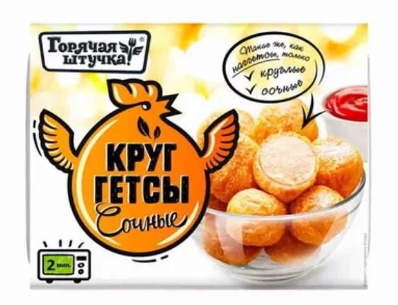 круггетсы горячая штучка - вкусная еда