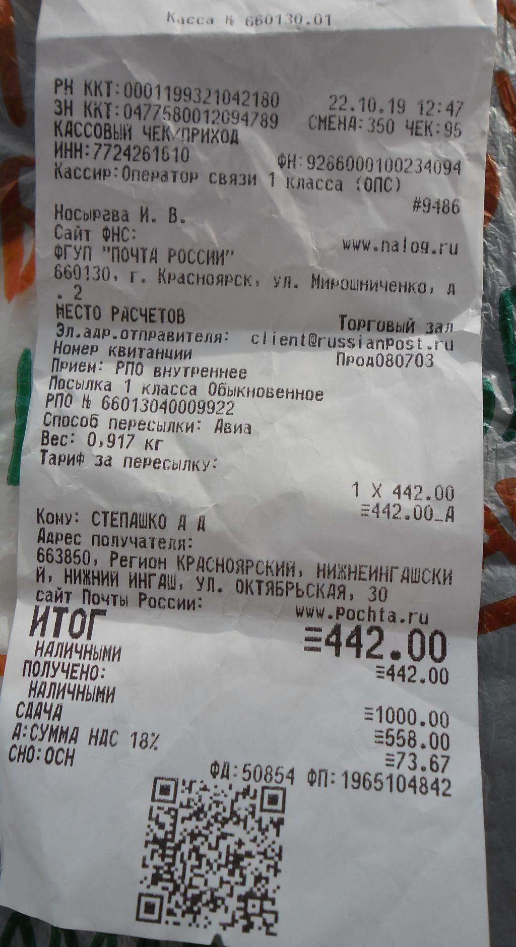 ПОЧТА РОССИИ - Откуда такие цены?