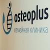 Семейная клиника Остеоплюс отзывы
