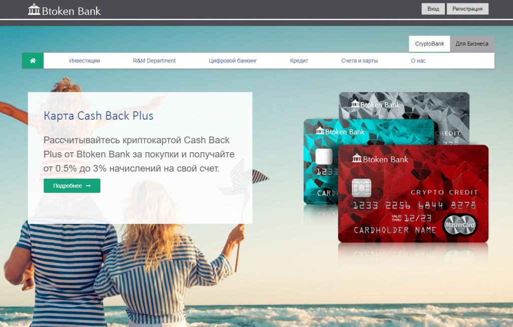 Btoken Bank - Btokenbank- хорошая альтернатива многим криптобиржам