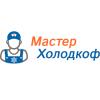 Компания по ремонту холодильников Holodkof отзывы