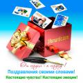 1romantic.com сайт с поздравлениями отзывы