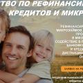 Агентство по рефинансированию кредитов и микрозаймов expert4you.online отзывы