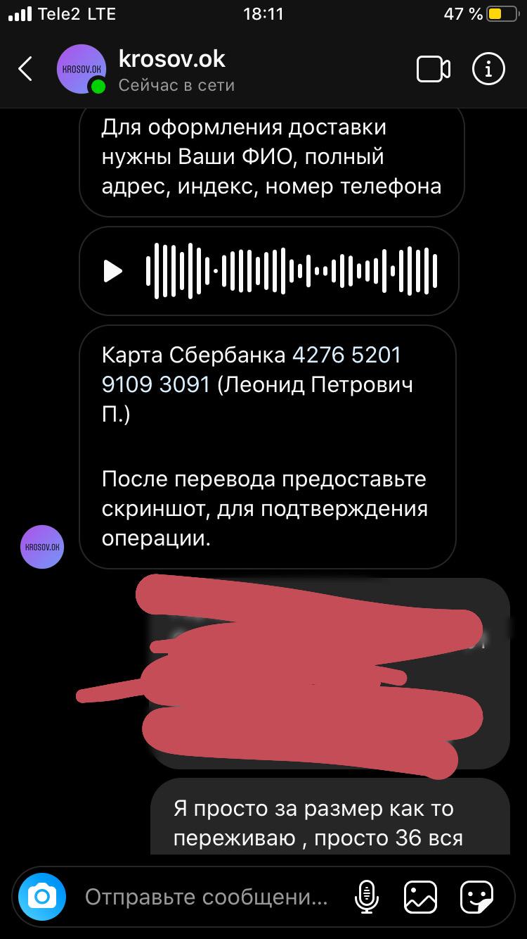 instagram.com/krosov.ok - Не получайте посылку