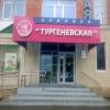 Семейная клиника Тургеневская отзывы