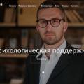 Андрей Филиппов психолог-консультант отзывы