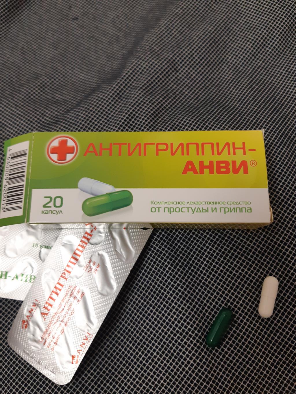 Препарат для лечения гриппа и простуды Антигриппин-Анви - Препарат помощник при простуде и гриппе!!!!