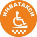 """АНО """"Инватакси"""" отзывы"""