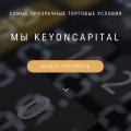KeyOnCapital фейковая компания трейдеров отзывы