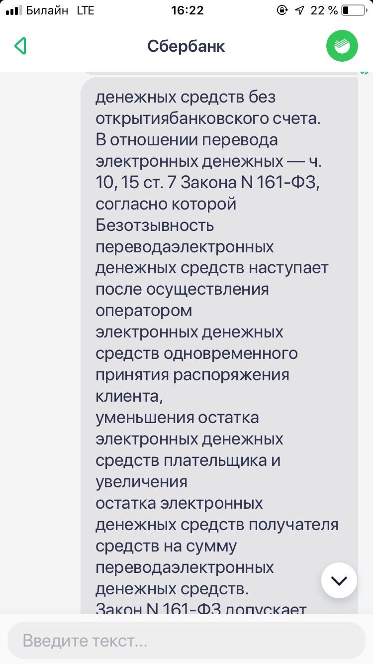 Сбербанк России - Некомпетентность сотрудников