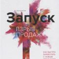 """Книга по маркетингу и рекламе Аяза Шабутдинова """"Запуск. Взрыв продаж"""" отзывы"""