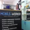 Mobile Worker отзывы