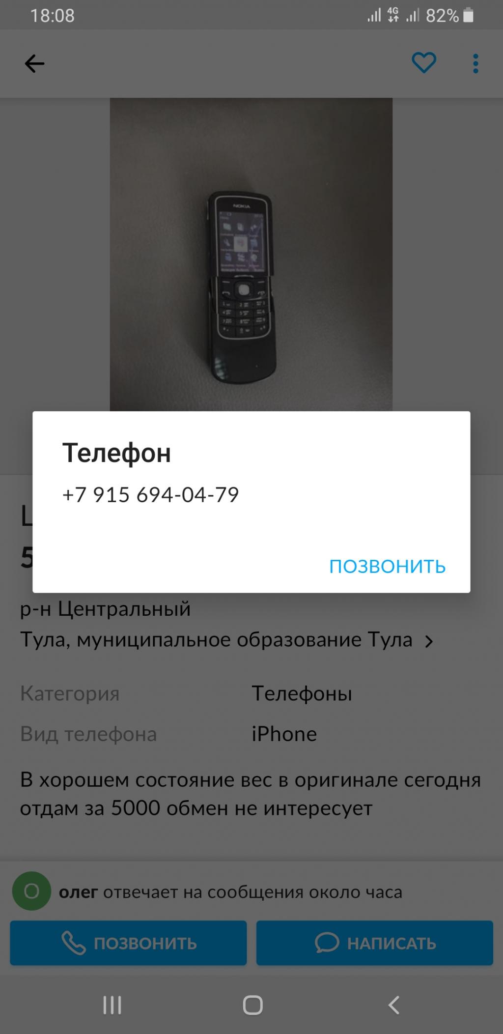 Мошенник - Мошенник +7 915 694-04-79