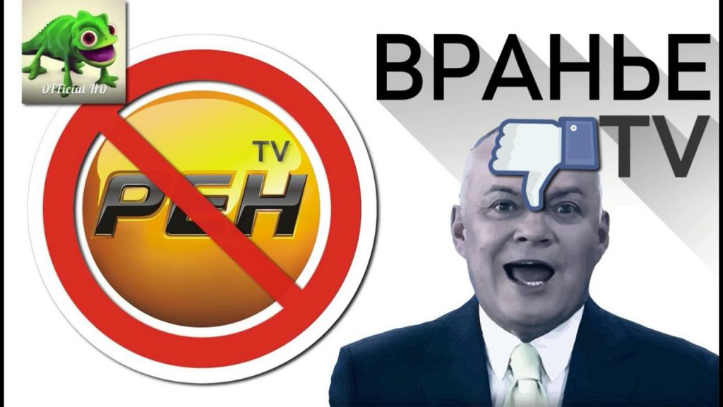 РЕН ТВ - Рен-ТВ - обман федерального уровня.