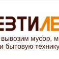 ВывезтиЛегко - вывоз мусора в Санкт-Петербурге отзывы