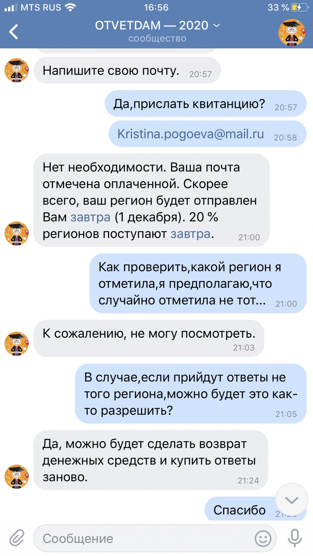otvetdam.ru - Мошенники!!!!