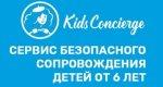 Kids Concierge отзывы