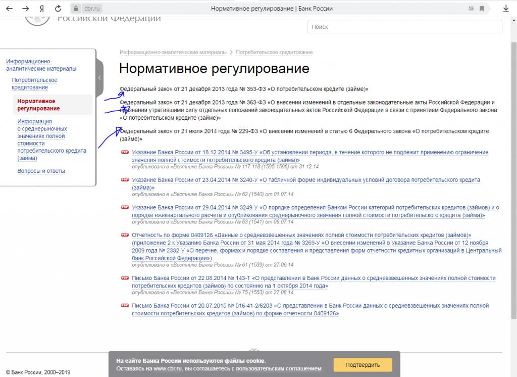 Центральный Банк России - На самом сайте нет файла с ФЗ 353, 363 и 229
