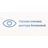 Глазная клиника доктора Беликовой отзывы